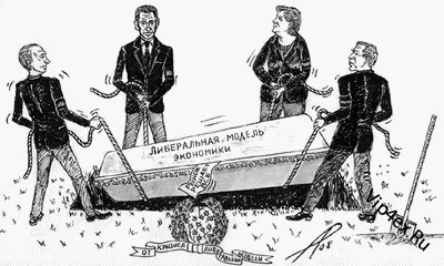 Экономика капитализма основана на рыночной модели