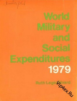 Книга P.Л. Сиварда «World Military and Social Expenditures»