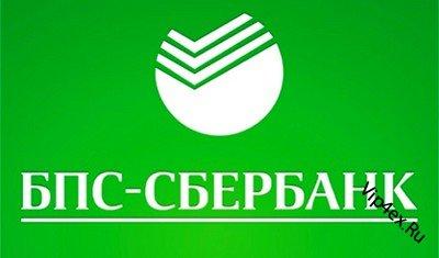 ОАО «БПС-Сбербанк»
